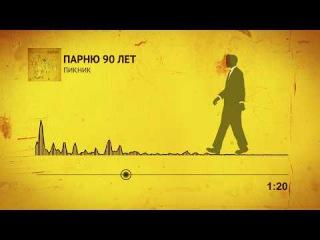 Пикник - Парню 90 лет (аудио трек + текст песни)