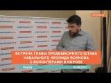 Леонид Волков на встрече с волонтерами в Кирове