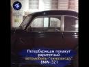 """Петербуржцам покажут раритетный автомобиль-""""кинозвезду"""" BMW-321"""