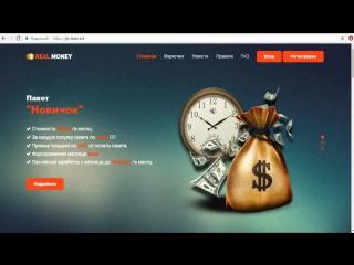 #ПРЕДСТАРТ #RealMoney Новый Рекламно-Матричный Проект. #Деньги зарабатываются ТУТ!