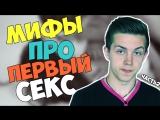Серж Витвицкий - Первый секс для парня : Правда и Мифы. Разоблачение мифов о девственности