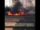 Масштабы пожара в Ростове-на-Дону