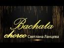 #бачата #Bachata Студия танца и фитнеса AnOKsa