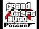 Для начинающих игроков в ГТА криминальная Россия смотреть до конца