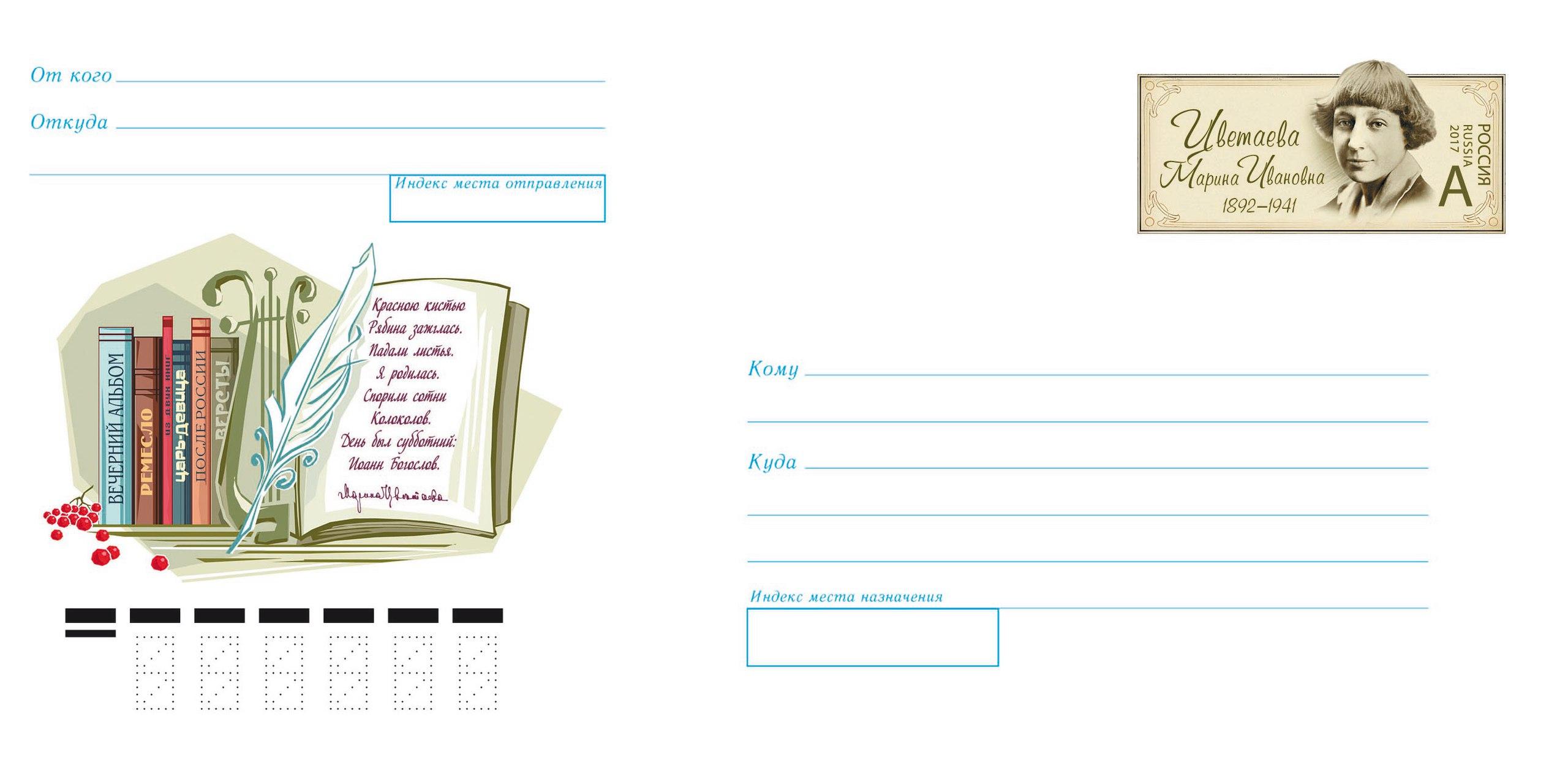 Конверт с маркой картинка, открытка графические картинки