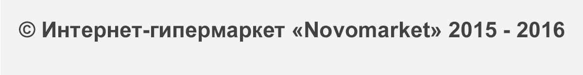 © Интернет-гипермаркет «Novomarket» 2015 - 2016
