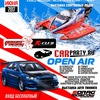 CarParty.ru OPEN AIR 9-11 июня 2017г!!!