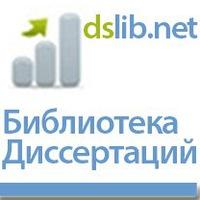 Диссертации и Авторы ВКонтакте Диссертации и Авторы