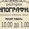 """Ресторан """" ТИПОГРАФИЯ """" , г.Горно-Алтайск"""