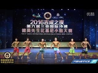 The 6th Sanya International Bodybuilding & Fitness Bikini Contest 2016