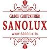 Салон сантехники Sanolux