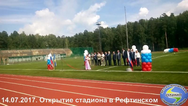 """Открытие стадиона ДЮСШ """"Олимп"""" в Рефтинском 14.07.2017"""