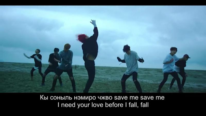 BTS - save me (кириллизация)