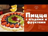 Фруктово-ягодная пицца [sweet & flour]