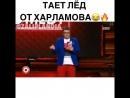 Пародия на Тает лёд от Харламова.