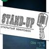Stand-Up открытый микрофон в Пабе Альбион