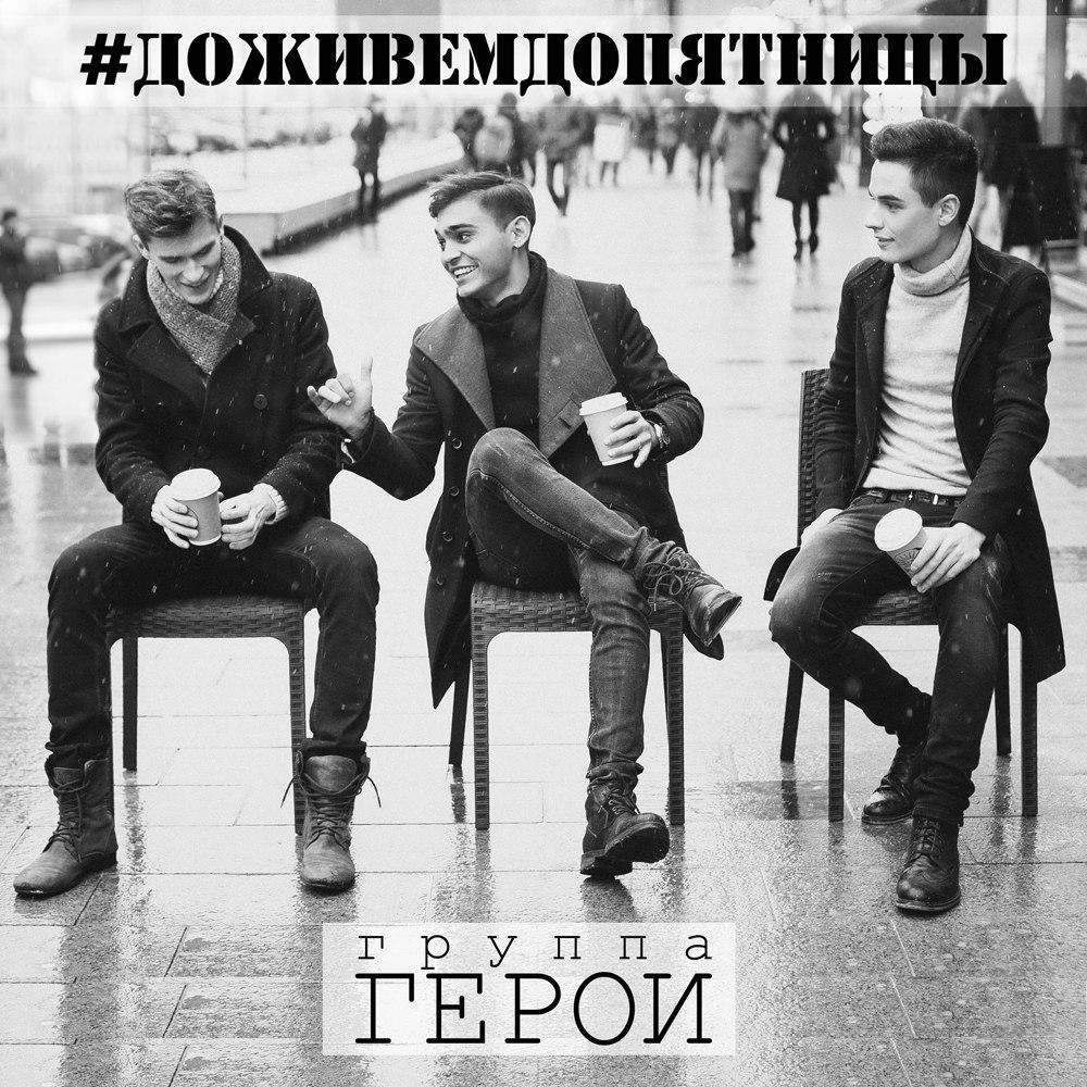 Группа «Герои» представила новую песню «Доживем до пятницы»