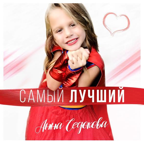 Анна Седокова представила новый клип