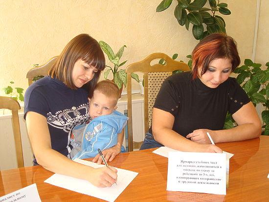 Женщины Зеленчукского района находящиеся в отпуске по уходу за ребенком смогут получить дополнительное профессиональное образование