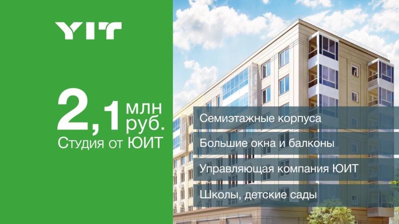 Квартира-студия ЮИТ от 2,1 млн руб!