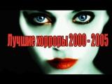 Симфония ужаса + Фильмы, расширяющие сознание + Детективные триллеры + Лучшие хорроры 2000 - 2005