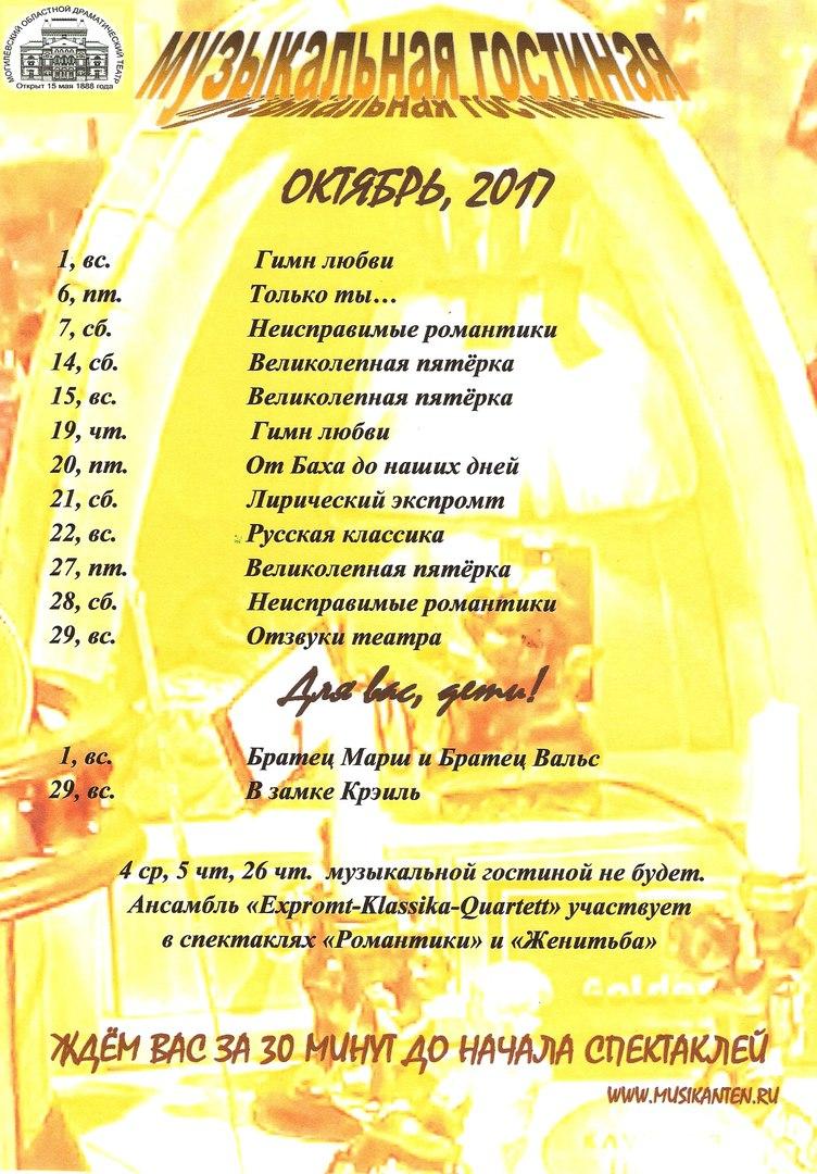 Музыкальная гостиная октябрь 2017