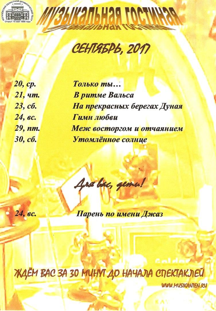 Музыкальная гостиная сентябрь 2017