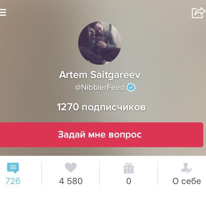 Артём Саитгареев | Уфа