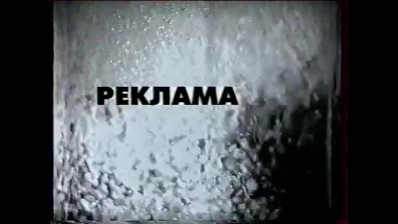 Анонсы, программа передач и реклама (ТВЦ, 06 августа 2000)