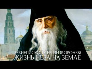 Фильм Архиепископ Сергий (Королев). Жизнь Неба на земле
