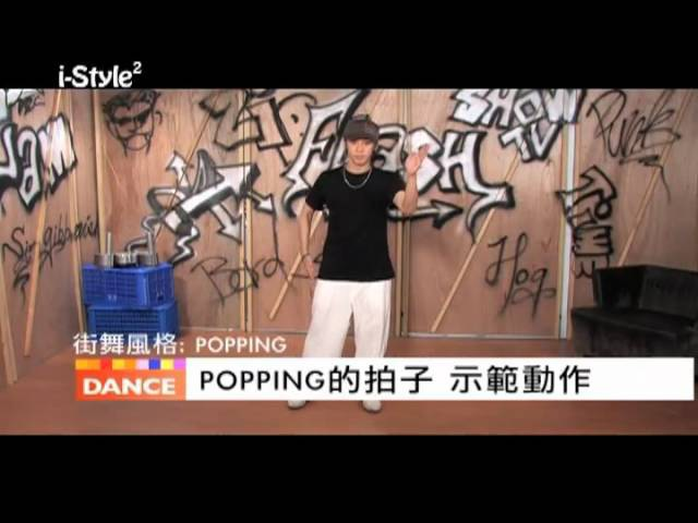 POPPING的拍子練習(iStyle)2011-11-25 pt. 28