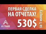 A1.Trade. Первая Сделка на Отчетах. Юрий Камельчук 13-01-2017