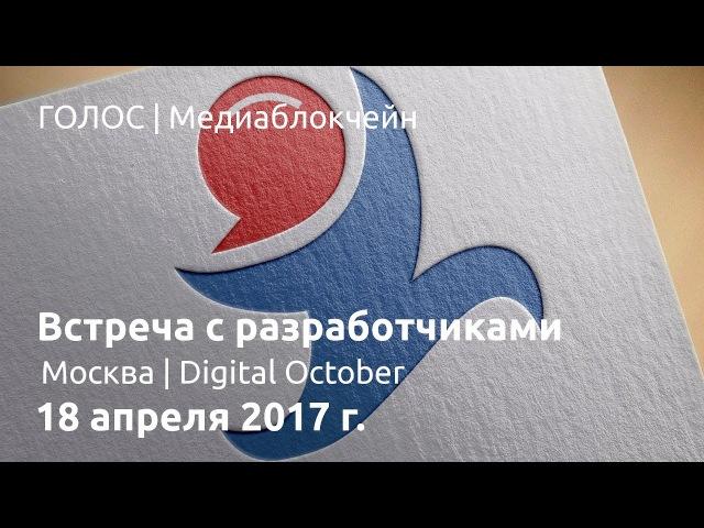 Голос жжёт! Дима Стародубцев на митапе Блокчейн проекта Голос возможности для ...