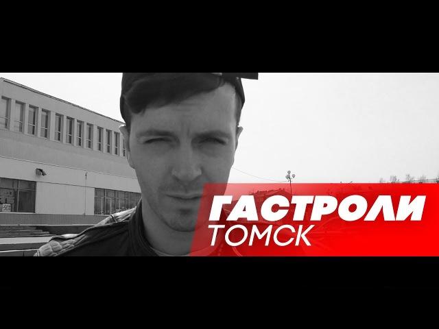 Импровизация на ТНТ. Гастроли Томск. Закулисье