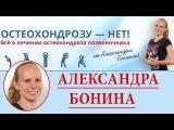 Упражнения для растяжки спины! Александра Бонина