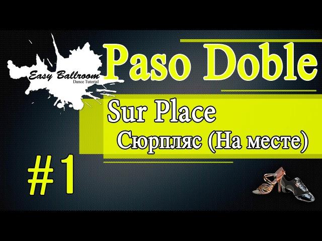 How to dance Sur Place in Paso Doble 1 | Сюрпляс (На месте). Пасодобль | EasyBallroom