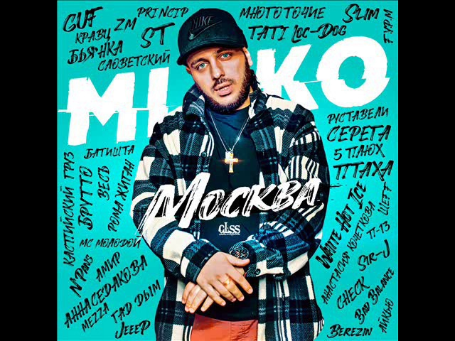 Guf - Заебись. (Miko Production)
