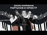 Мартынов и оркестр - Эннио Морриконе