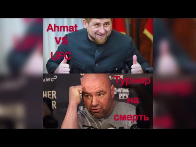 Рамзан Кадыров хочет устроить смертельную битву.