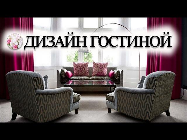 💗 Красивый дизайн маленькой гостиной - 103 потрясающие идеи для современного интерьера