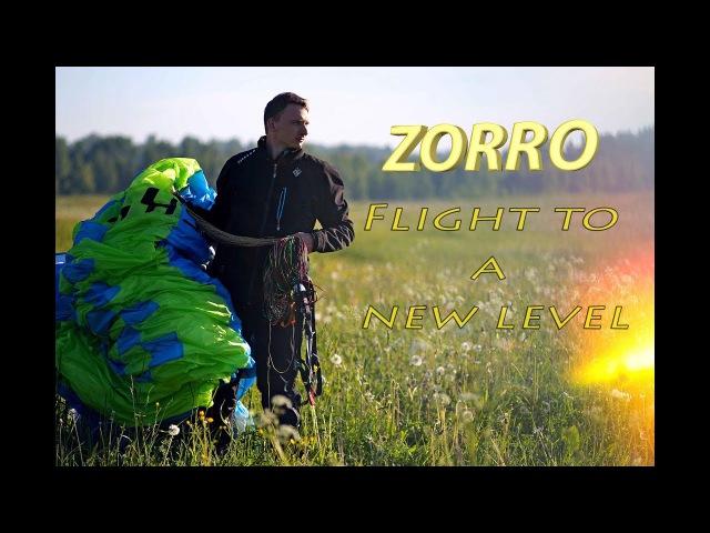 ПарамагазинSky Paragliders Зорро