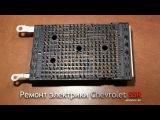 Ремонт электрики Chevrolet SSR - чиним блок предохранителей