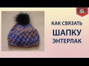 Как связать шапку энтерлак спицами
