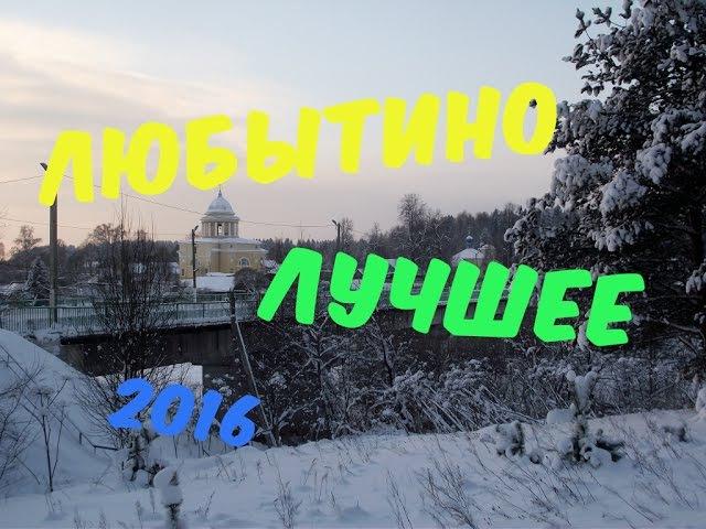 Любытино 2016г, лучшее!