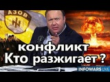 Алекс Джонс Украинские нацисты и угроза 3-й мировой войны
