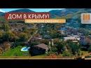 ДОМ В КРЫМУ Крымские реалии купить дом цены на дома
