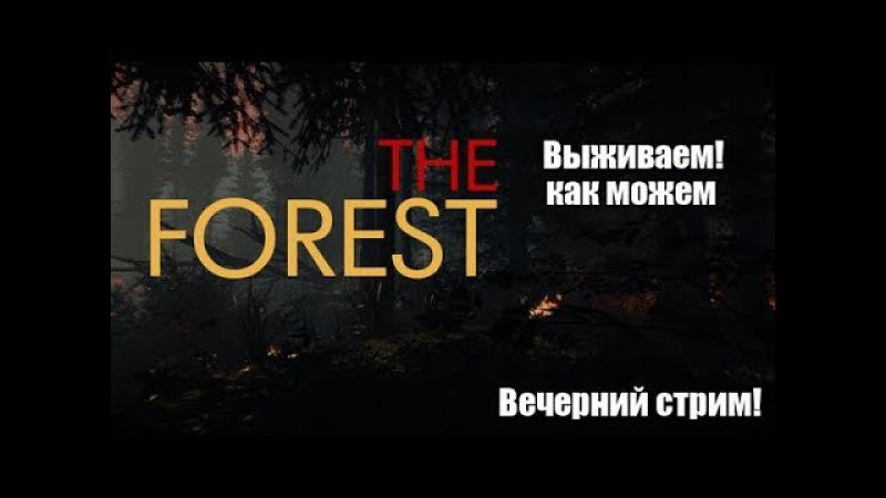 🔴The Forest - Выжить любой ценой! (Вечерний Стрим)