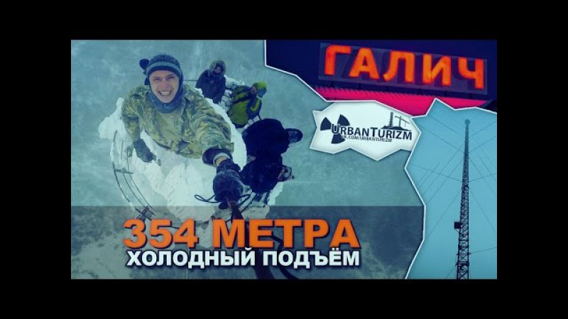 Галич Мачта А 330 Холодный подъём на 354 метра Galich Cold climb