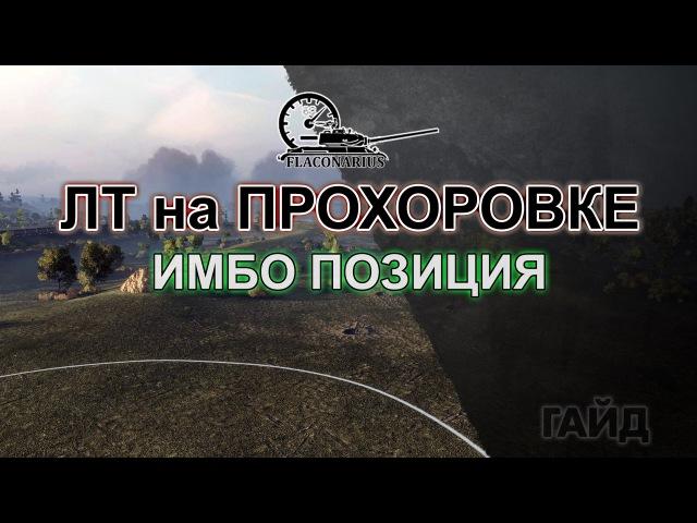 ЛТ на Прохоровке! ИМБА позиция!