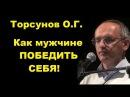 Торсунов О.Г. Как мужчине ПОБЕДИТЬ СЕБЯ!